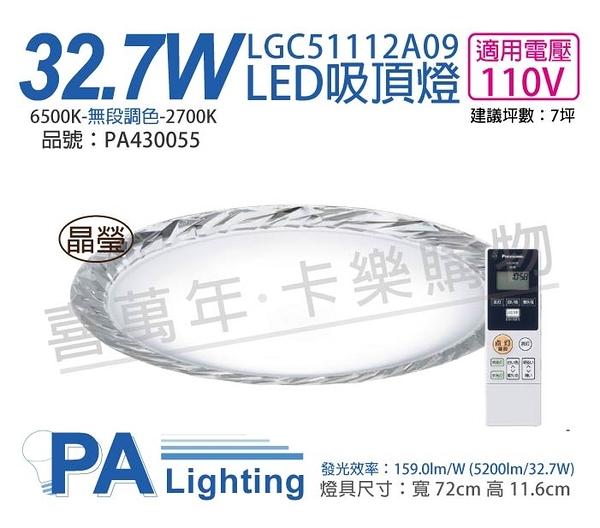 Panasonic國際牌 LGC51112A09 LED 32.7W 110V 晶瑩框 霧面 調光調色 遙控吸頂燈 _ PA430055