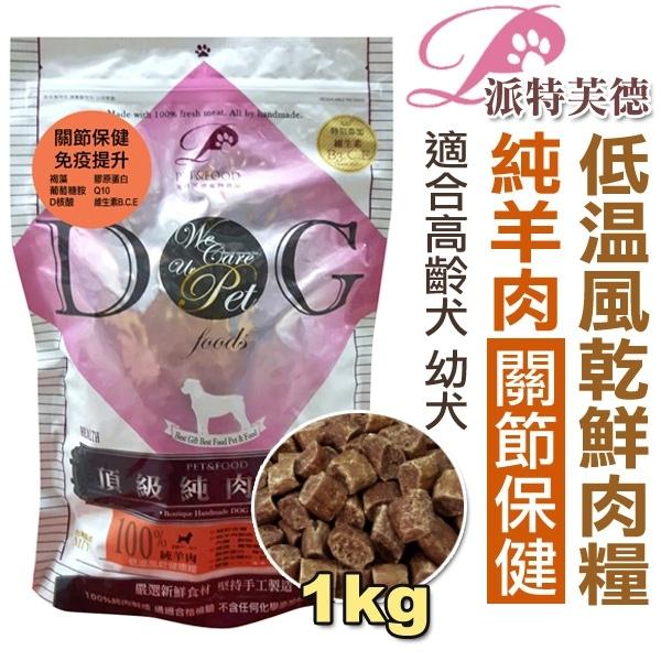 Pet sTalk 派特芙德.頂級純羊肉【關節保健】健康糧1kg