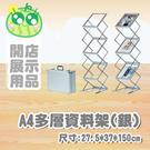 A4多層資料架(銀)/H109銀
