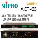 MIPRO 嘉強 ACT-65 UHF 多頻 頂級MU-90電容音頭 金屬管身 無線麥克風組【公司貨+免運】