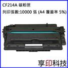 【享印科技】HP CF214A/14A 副廠碳粉匣 適用 M712dn / M712N / M725DN