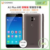 全新 現貨【部隊版 無相機】G-Plus GIONEE 金立 A1 Plus 4G/64G 6吋 指紋 雙卡 智慧型手機~送皮套+鋼保