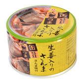 日本【K&K】 生薑煮秋刀魚   150g (賞味期限:2018.11.16)