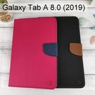 【My Style】撞色皮套 三星 Galaxy Tab A 8.0 (2019) with S Pen P200 平板