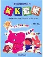 二手書博民逛書店 《兒童美語KK音標(附MP3)》 R2Y ISBN:9575199170│陳怡平