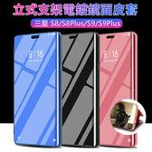 鏡面皮套 三星 S8 S9 + plus 手機皮套 電鍍 手機套 TPU 立式支架 手機殼 透視 翻蓋 智慧休眠 保護套
