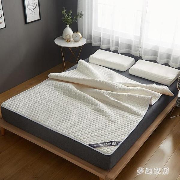 乳膠床墊軟宿舍單人學生薄款折疊保護墊褥子 JH1898『夢幻家居』