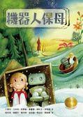 (二手書)牧笛獎精品童話:機器人保母