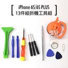 【妃凡】iPhone 6S/6S PLUS 13件組拆機工具組 6S 6S+ 手機 維修工具組 拆解 螺絲起子 強力吸盤