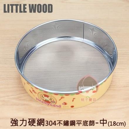 【日本Little Wood】Hearty Land 不鏽鋼強力硬網平底篩18cm (中) ~三款尺寸可選擇‧日本製✿桃子寶貝✿