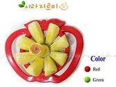 【DN174】蘋果切PG8001 切蘋果器 多功能不銹鋼切果器 水果分片器 水果刀 切果器 EZGO商城