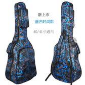 (百貨週年慶)吉他包 後背包加厚41寸40寸39寸38寸36寸琴袋防水wy