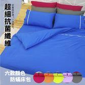 雙人床包被套4件組【防螨抗菌、吸濕排汗】馬卡龍防蟎床包組 # 6色