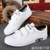 運動鞋 時尚童帆布鞋男鞋小白鞋青少年白色運動球鞋透氣低筒板鞋 moon衣櫥