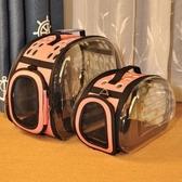 寵物外出包 夏季貓包寵物外出包透明貓咪背包貓籠子便攜包【限時八五折鉅惠】