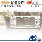 《HY生活館》中一電工 JY-3710S...