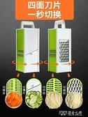 廚房切菜神器家用蘿卜刨絲器土豆絲切絲器水果切片機多功能切菜器 探索先鋒