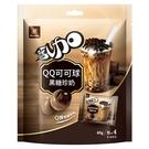 77乳加QQ可可球-黑糖珍奶160G【愛...