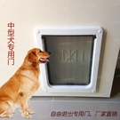 寵物狗門寵物門洞 大狗專用進出門洞 白色安裝狗窩自由出入門(S)