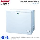 SANLUX台灣三洋306L上掀式直冷型冷凍櫃 SCF-306WE~含拆箱定位(預購~預計10月初到貨陸續安排出貨)