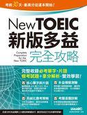 (二手書)New TOEIC新版多益完全攻略(全新增修版)