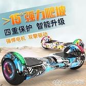 NMS 手提兩輪成人體感電動扭扭車兒童學生雙輪代步智慧自平衡車 生活樂事館
