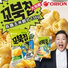 韓國 ORION 好麗友 烏龜玉米脆片 136g 餅乾 烏龜餅乾 脆餅 烏龜餅