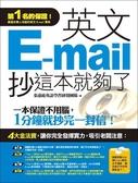 (二手書)英文E-mail,抄這本就夠了