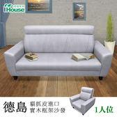 IHouse-徳島 貓抓皮進口實木框架沙發 1人坐