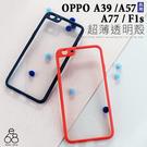超薄 透明 OPPO A39 、 A57 共用 / A77 / F1s 手機殼 防摔 矽膠 邊框 保護殼