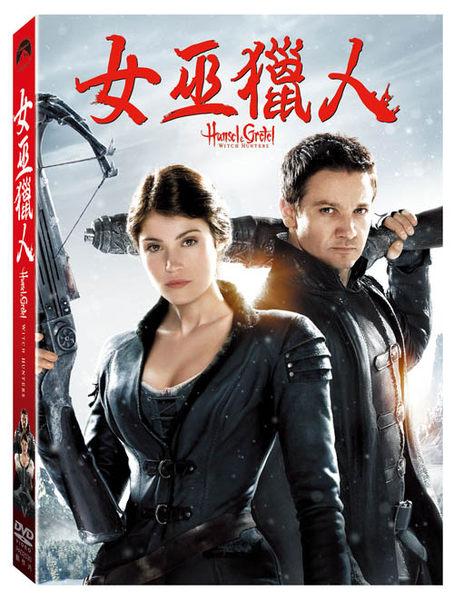 【停看聽音響唱片】【DVD】女巫獵人
