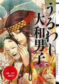 (二手書)大和男子:和服×美男子!日本傳統技藝職人有沒有那麼萌?!