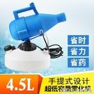 4.5L手提電動超低容量噴霧器彌霧殺蟲消毒防疫霧化機氣溶膠噴霧器 NMS生活樂事館