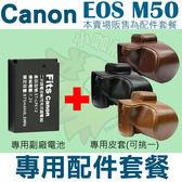 【配件套餐】 Canon EOS M50 配件套餐 皮套 副廠電池 鋰電池 相機包 LP-E12 LPE12 兩件式皮套