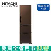 HITACHI日立331L三門變頻冰箱RG36B-GBW含配送+安裝【愛買】