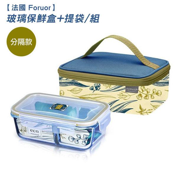 [免運] [分格]【法國Foruor】eco耐熱玻璃分隔保鮮盒提袋組 分格玻璃保鮮盒 (提袋不挑色) 800ml