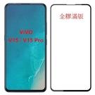 【9H 全膠滿版】vivo V7+ V7 V17 Pro X21 V9 NEX Y81 V11 V11i V15 V15 Pro 手機螢幕鋼化玻璃保護貼 玻璃貼 螢幕貼