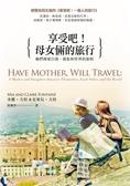 (二手書)享受吧!母女倆的旅行