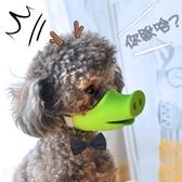 狗狗嘴套防咬叫口罩防亂吃防狗叫用品小型犬泰迪嘴套搞笑狗口罩 雙12購物節