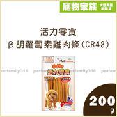 寵物家族-活力零食-β胡蘿蔔素雞肉條(CR48)200g-送單支潔牙骨(口味隨機)*2