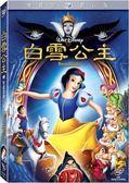 迪士尼動畫系列限期特賣 白雪公主 雙碟裝鑽石版 DVD (購潮8)