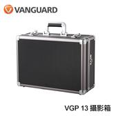 3C LiFe Vanguard 精嘉 VGP 13 模組攝影箱 鋁箱 攝影包 防撞箱 防水攝影箱