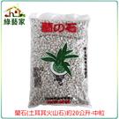 【綠藝家001-A165-2】蘭石(土耳其火山石)約20公升-中粒(偏大粒)