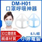 【3期零利率】現貨 DM-H01 口罩呼吸神器 5入/組 3D立體透氣 親膚材質 口罩內墊支撐架