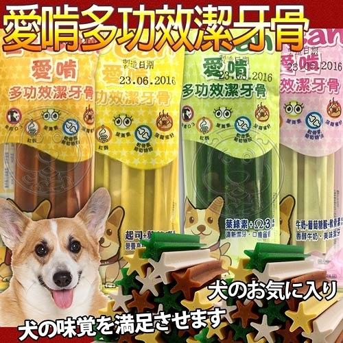 【 培菓平價寵物網 】I CAN愛啃》多功效寵物潔牙骨隨手包-3入袋裝*1包
