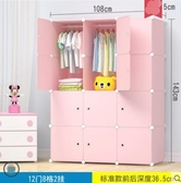 兒童衣櫃子女孩卡通簡約現代寶寶組合嬰兒收納塑膠簡易衣櫥ATF 童趣潮品