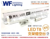 舞光 LED T8 4尺 支架燈 空台 _ WF431126