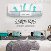 擋風板創意空調擋風板月子防直吹導風罩出風口擋板遮風板掛機防風檔板 LX【驚喜價格】