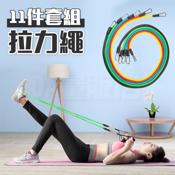 彈力帶 拉力繩 拉力器 彈力繩 11條組 彈力拉繩 拉力帶 阻力帶 阻力繩 瑜珈繩 健身 運動