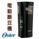 BVSTCG77 美國OSTER 研磨大師電動磨豆機